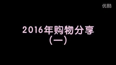 【桃毛小兽】2016我的近期购物(三月)