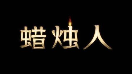 【风笑试玩】《蜡烛人》圣光啊点化我吧!