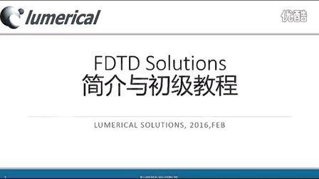 FDTD Solutions简介与初级教程(上)(官方教学视频)