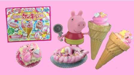 日本食玩-冰淇淋的制作Kracie Ice Cream DIY粉红猪小妹