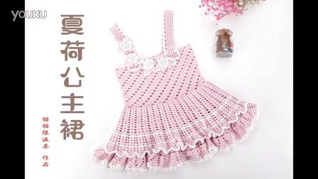 332--夏荷公主裙(1) 猫猫编织教程 猫猫很温柔 宝宝裙子的鈎法 蓬蓬裙