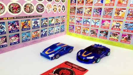 【魔力玩具学校】威甲车神 DIY魔幻车神制作及技能、性格介绍(1)自动爆裂变形玩具车机器人