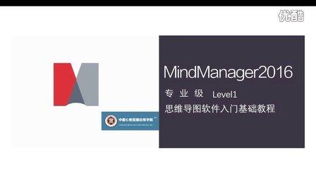 MindManager 思维导图软件 VIP课程 第二讲:基础操作(文件保存与保存格式 实例)