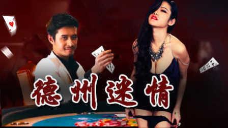 《德州迷情》剧情微电影 给我一个机会我还是要做赌神