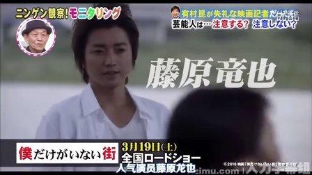 【人类观察】20160317 藤原龙也