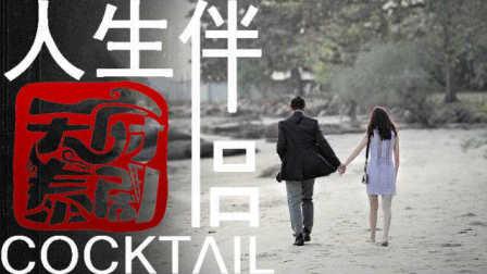 Cocktail - 人生伴侣 中字特效MV@天府泰剧