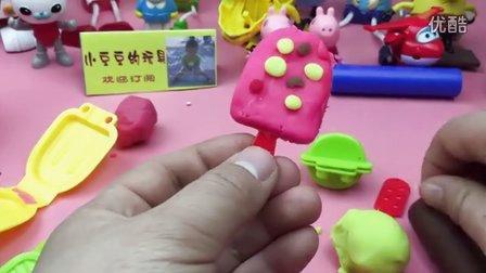 3d彩泥 冰淇淋 小猪佩奇 面包超人 小黄人大眼萌