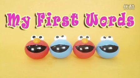 My First Words 第44回 艾摩和饼干怪好朋友合体 芝麻街出击 出奇蛋 惊喜蛋