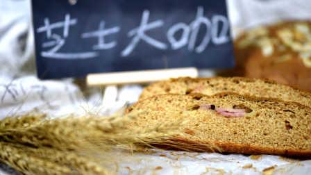 德普烘焙实验室 2016 芝士大咖面包 11