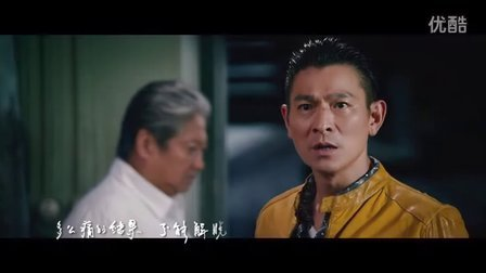 刘德华深情献唱《我的特工爷爷》主题曲  《原谅我》精华版MV抢鲜看