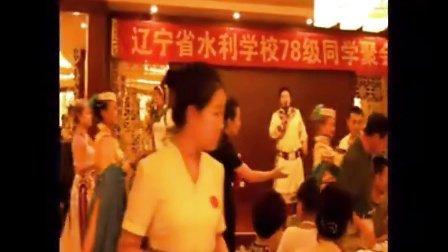 辽宁省水利学校七八级赤峰草原相聚
