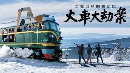 【新片场】《火车大劫案》