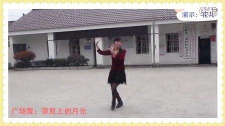 三山村花儿广场舞:草原上的月光
