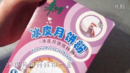 ┏夏┓冰皮月饼 | snow skin mooncake