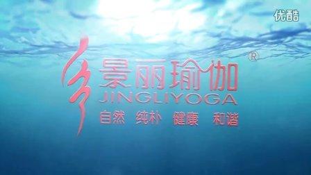 2016中国深圳景丽瑜伽培训学院YOGA客栈开业庆典