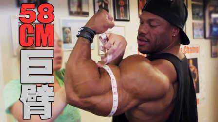Phil Heath(菲尔·西斯)-【直击58公分巨臂训练】