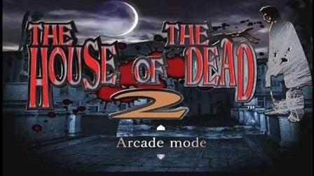 [TAS] 死亡之屋2 (Wii)