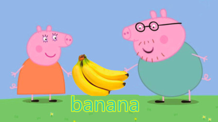 2.益智早教英文学习(香蕉)-小猪佩奇 粉红猪小妹 健达奇趣蛋惊喜蛋 喜羊羊 乐高玩具 海绵宝宝面包超人 熊出没猪猪侠 超级飞侠 汽车总动员 水果切切看