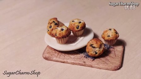 【喵博搬运】【粘土系列】蓝莓马芬蛋糕(~ ̄▽ ̄)~
