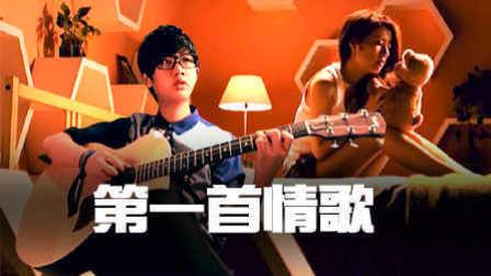《第一首情歌》爱微电影 我从台北来找你容易吗你这样对我