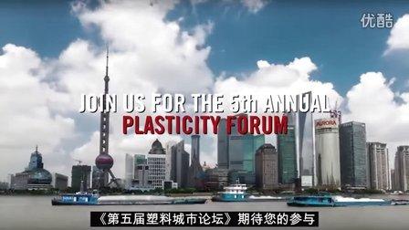 第五届Plasticity塑料城市论坛宣传短片