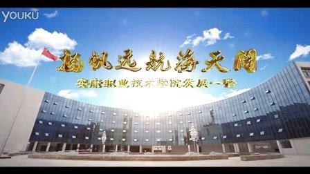 安康职业技术学院宣传片