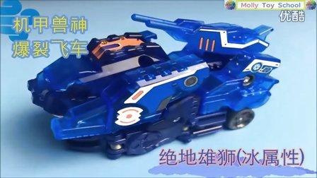 【魔力玩具学校】绝地雄狮 机甲兽神爆裂飞车(强袭系列)开箱试玩测评 奥迪双钻自动变形玩具魔幻车神机器人
