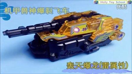 【魔力玩具学校】轰天爆龙 机甲兽神爆裂飞车(强袭系列)开箱试玩测评 奥迪双钻自动变形玩具魔幻车神机器人