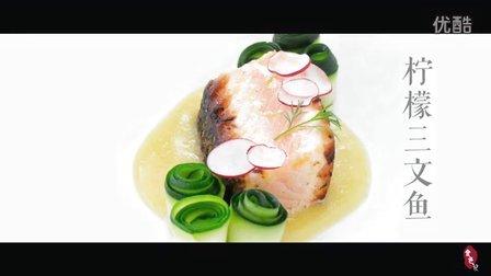 两种米其林级的三文鱼做法「食色记」