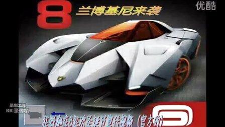 自制狂野飙车8宣传幻灯片