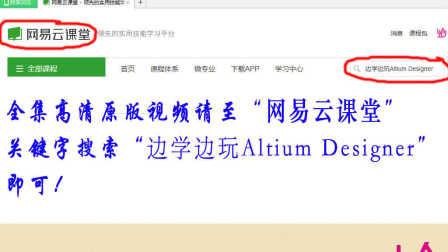 边学边玩Altium Designer教程 第16讲 原理图库(4)