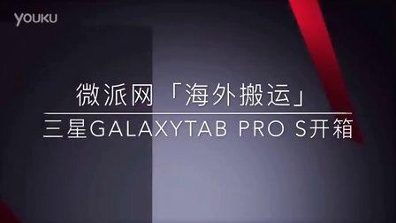 【微派网翻译】Samsung TabPro S win10平板开箱 surface pro4的强劲对手
