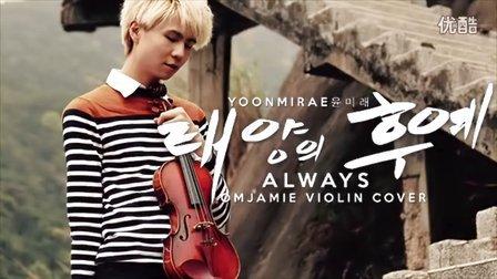 【小提琴版】《太阳的后裔》主题曲《Always》 -OMJamie Violin Cover
