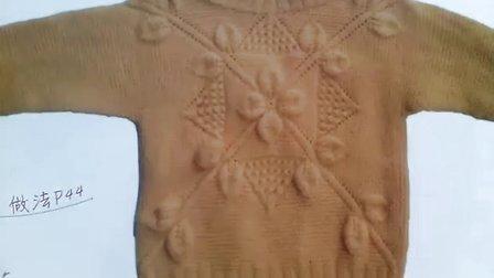 珍珍编织第23集 儿童5根针织叶子花毛衣上集