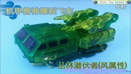 【魔力玩具学校】丛林潜伏者 机甲兽神爆裂飞车(强袭系列)开箱试玩测评 奥迪双钻自动变形玩具魔幻车神机器人