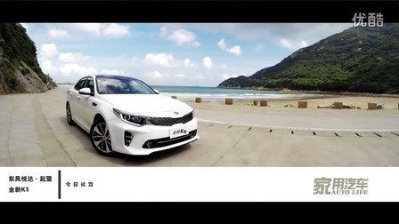 《家用汽车》东风悦达·起亚全新K5试驾车评