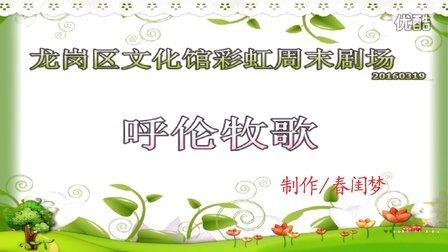 深圳龙岗文化馆彩虹周末剧场-呼伦牧歌