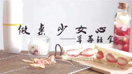 面包餐桌 第一季 草莓果粒自制酸奶 草莓苹果脆片