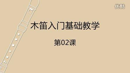 木笛入门基础教学02中音笛:五线谱入门之音高和拍子、F和G、玛丽有只小羊羔、换气
