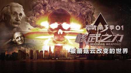 第一期:核武之力 被蘑菇云改变的世界