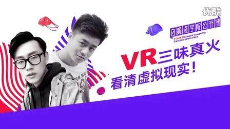 VR行业研究及设备使用——强伟亚