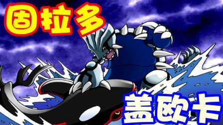 【Z小驴 神奇宝贝】漆黑的魅影5.0BW~第15期捕捉固拉多盖欧卡!