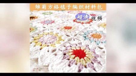 153集雏菊方格毯子单元花片,一线牵钩针视频教程及花边钩法花样图片
