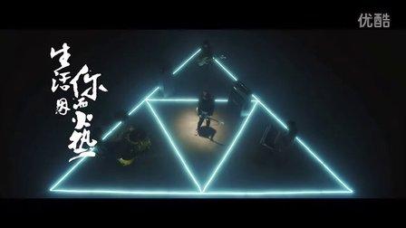 【吉术斋制作】新裤子乐队新歌MV《生活因你而火热》