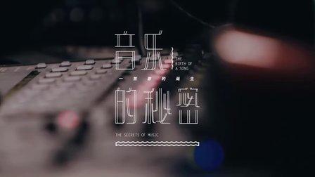 【吉术斋制作】梁欢自编自导《音乐的秘密》纪录片