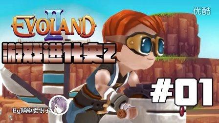 【DN 游戏进化史2】Evoland2 #1 毫无违和感的BGM?