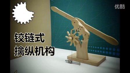 DIY木质铰链式擒纵机构-基于机械钟原理