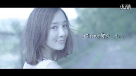 《突然间我很爱你》李依晓 MV《家和万事兴》主题