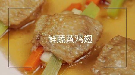 鸡翅的最健康做法 鲜蔬无骨鸡翅
