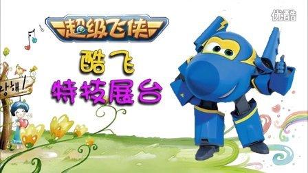 超级飞侠 酷飞特技展台 积木版迷你酷飞 变形机器人飞机 乐迪玩具 鳕鱼乐园